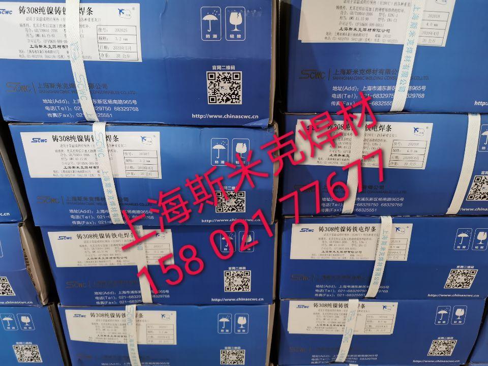 上海斯米克铸铁焊条 1