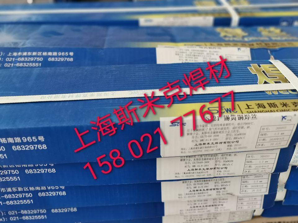 上海斯米克铸铁焊条 3