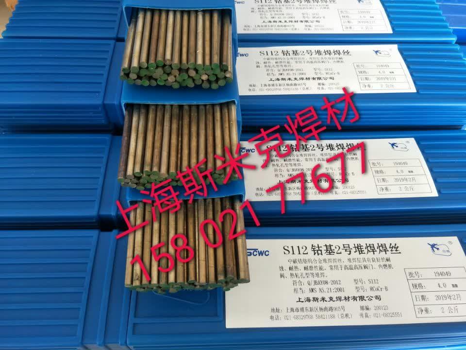 上海斯米克钴基焊条 1