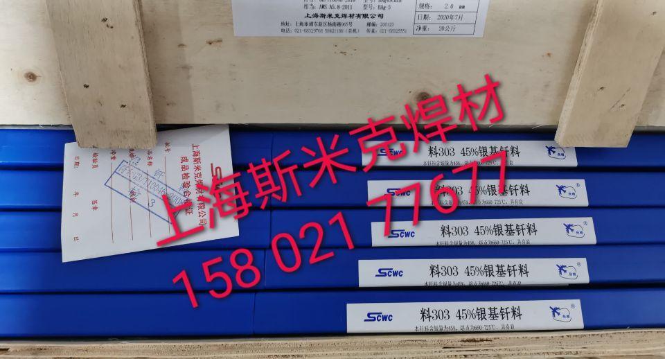 上海斯米克L312银焊条 2