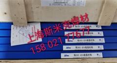 上海斯米克45%銀焊條