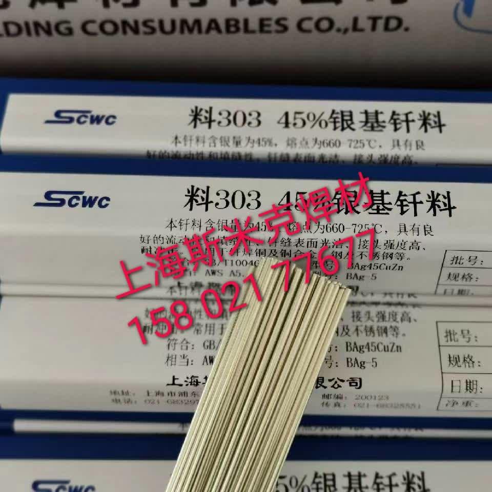 上海斯米克25%银焊条 1