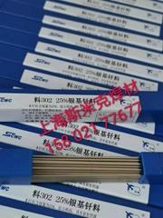 上海斯米克2%银焊条