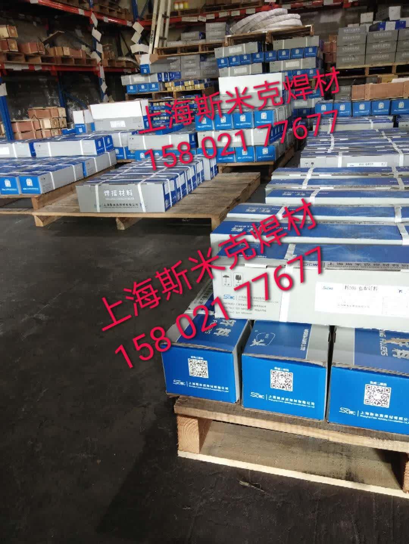 上海斯米克2%银焊条 2