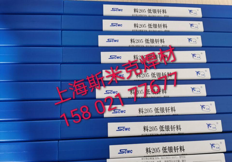 上海斯米克2%银焊条 3
