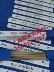 上海斯米克飞机牌L302银焊条