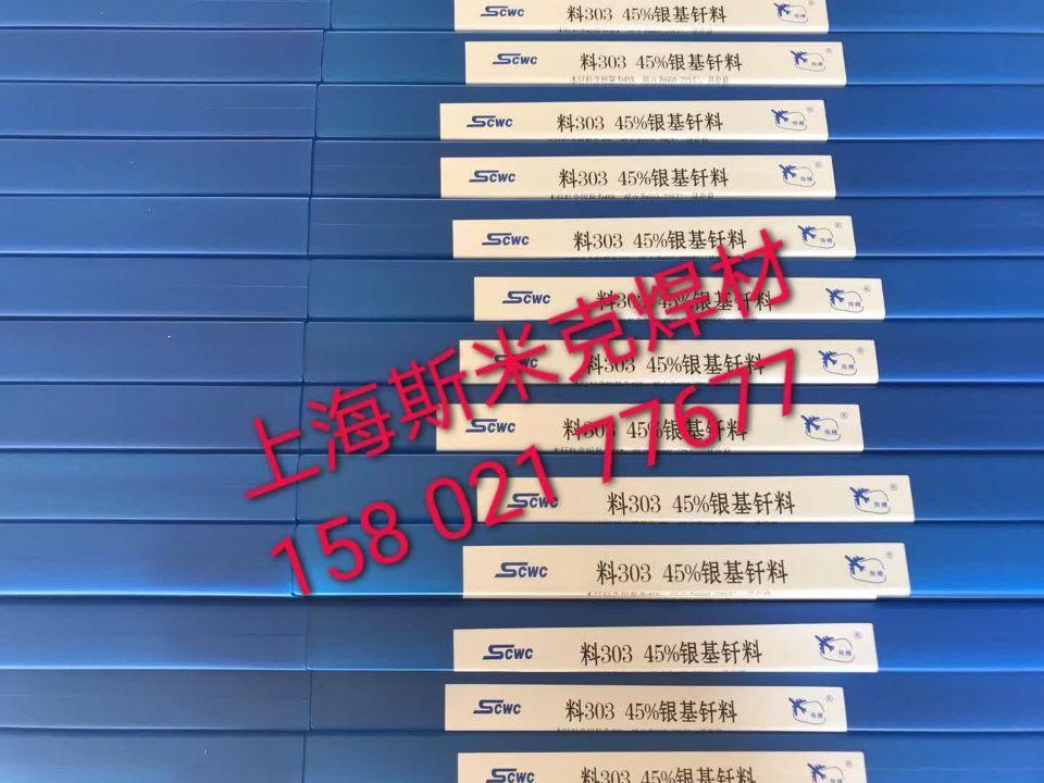 上海飞机牌5%银焊条 1