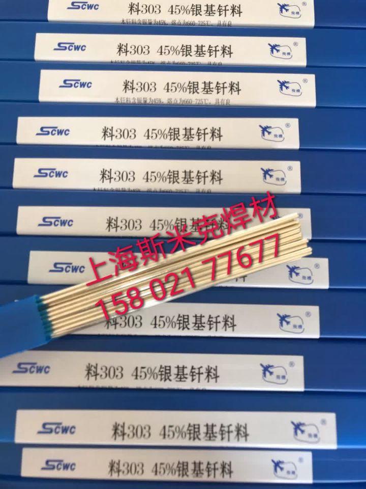 上海飞机牌5%银焊条 4