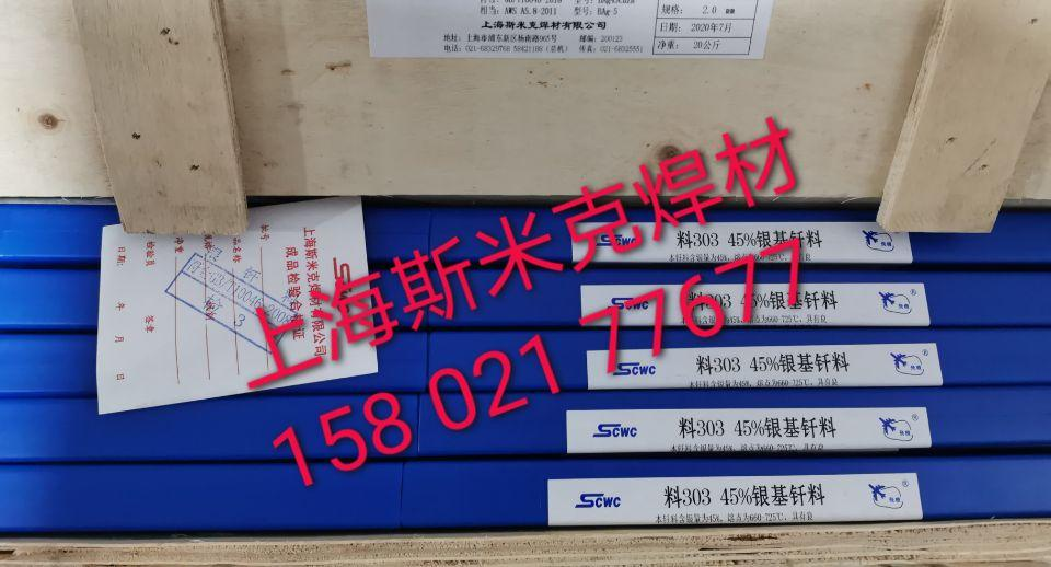 上海斯米克L303银焊条 1