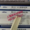 上海斯米克L303银焊条 3