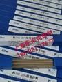 上海斯米克飞机牌银焊条 4