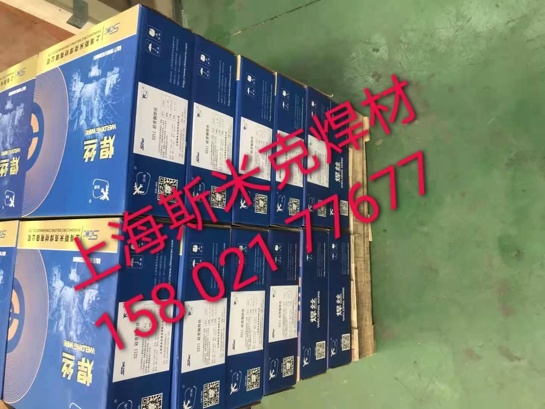 上海斯米克飞机牌银焊条 5