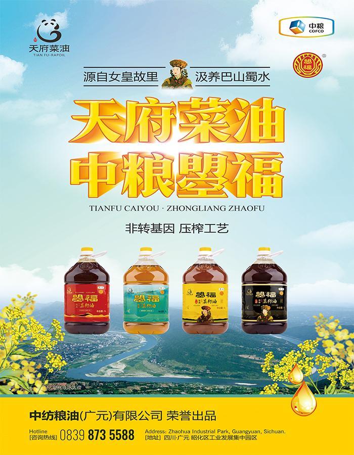 中粮曌福小榨原香菜籽油 5