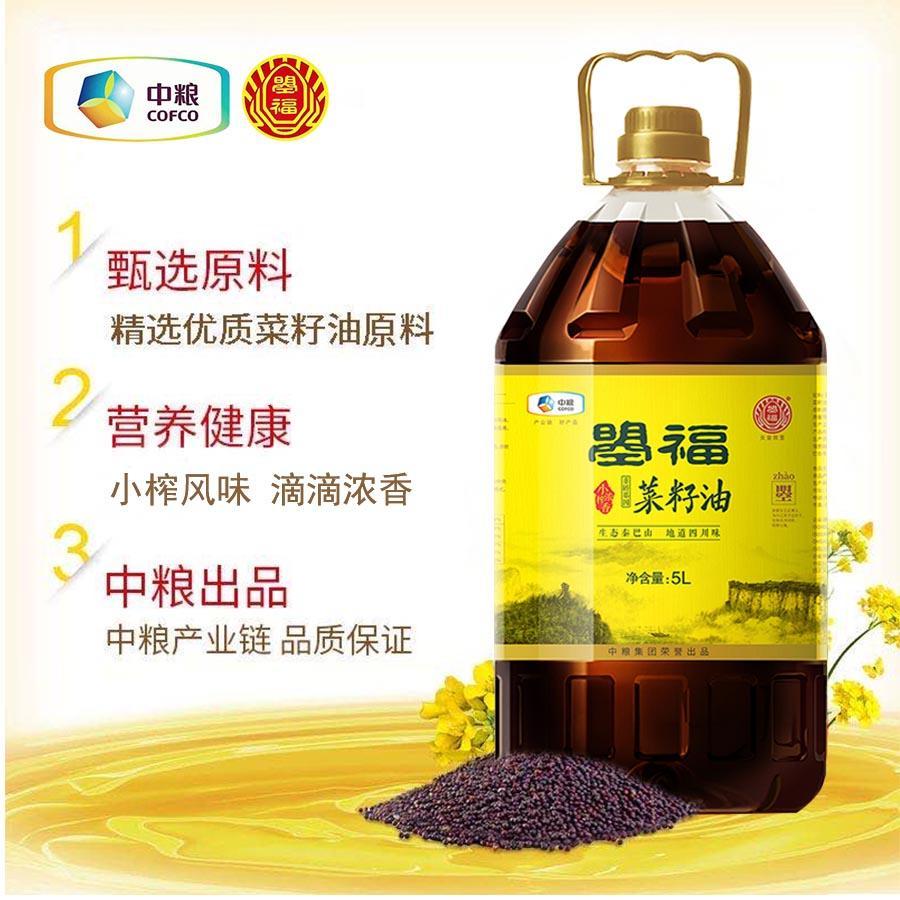 中粮曌福小榨浓香菜籽油 1