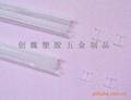 PP工字型胶针洗水胶针