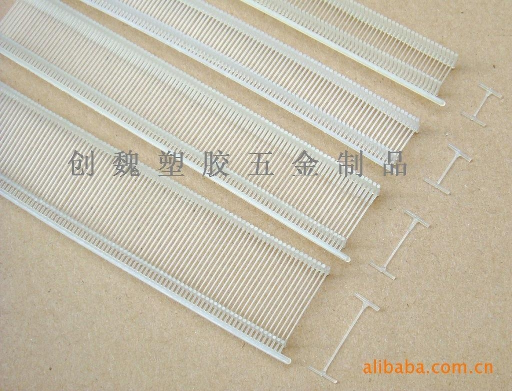 长规格工字型胶针洗水胶针 1