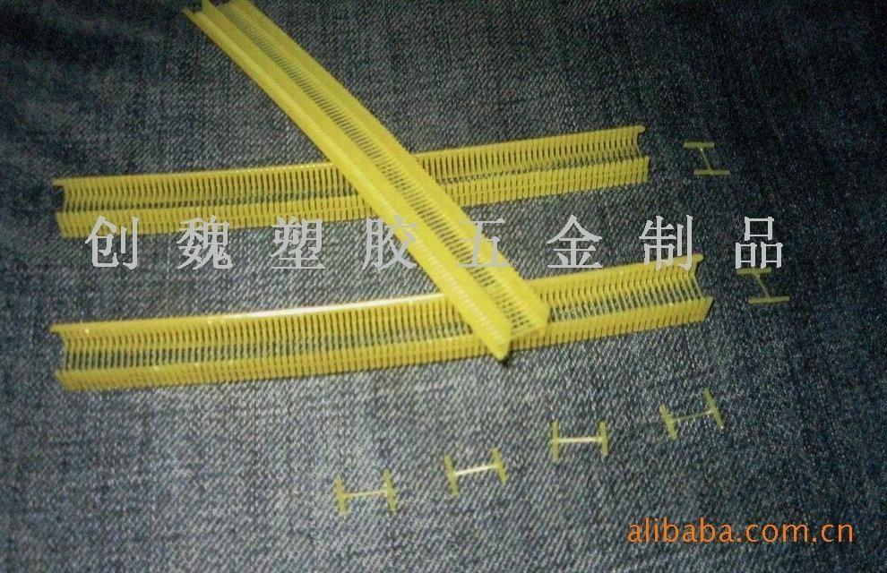 彩色黄色工字型胶针洗水胶针 2