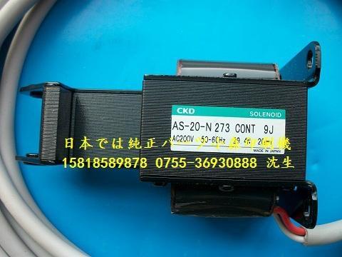 小森印刷機前規電磁鐵AS-20-N275 3