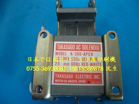 小森印刷機前規電磁鐵AS-20-N275 4