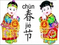 Chinese New Year 2011 will be on February 3th and ends on the 9th