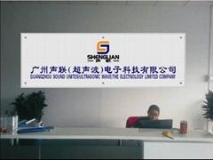 广州声联电子科技有限公司