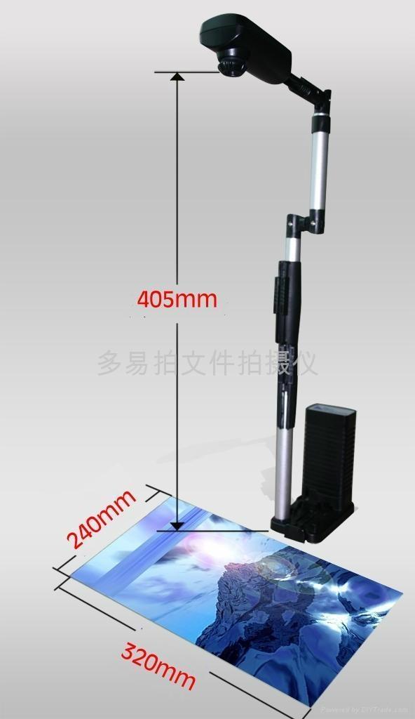 多易拍文件拍摄仪 DE-500 1