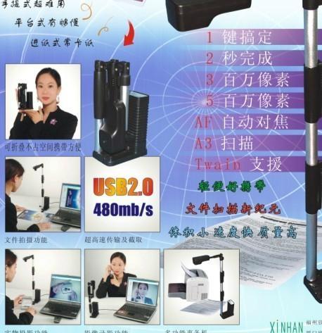 多易拍文件拍攝儀DE360L 5