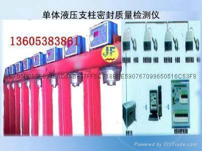 单体液压支柱密封质量检测仪 1