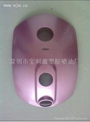 塑胶喷油丝印