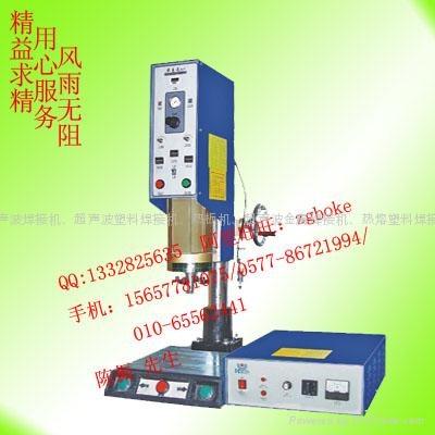 樂清柳市虹橋超聲波焊接機 2