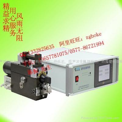 温州超声波金属端子焊接机 1