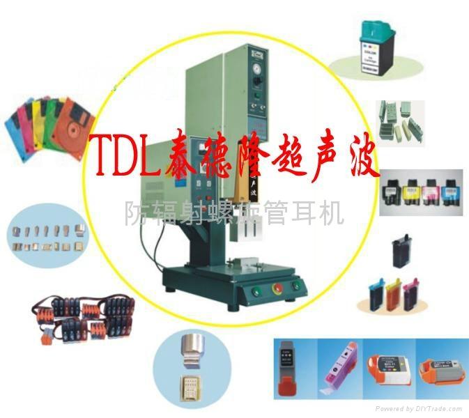 台州超声波焊接流水线 4