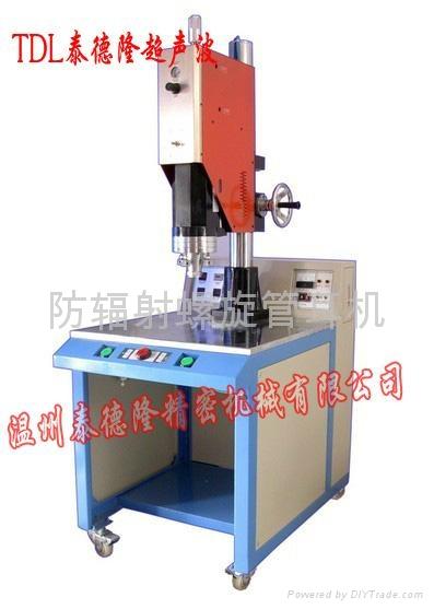 鰲江超聲波塑料焊接機 1