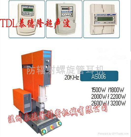 鰲江超聲波塑料焊接機 2