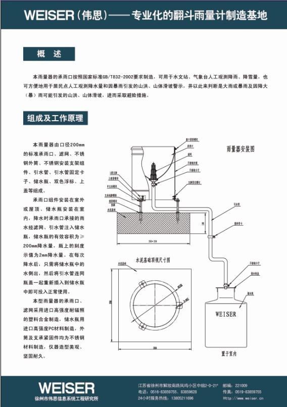 人工雨量器桶 1