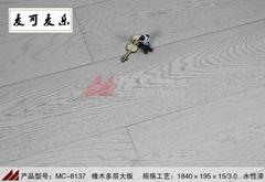 麦可麦乐MC-8137优质橡木多层地板白色水性漆大板防腐耐磨防潮