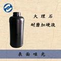 大理石防水耐磨塗料 2