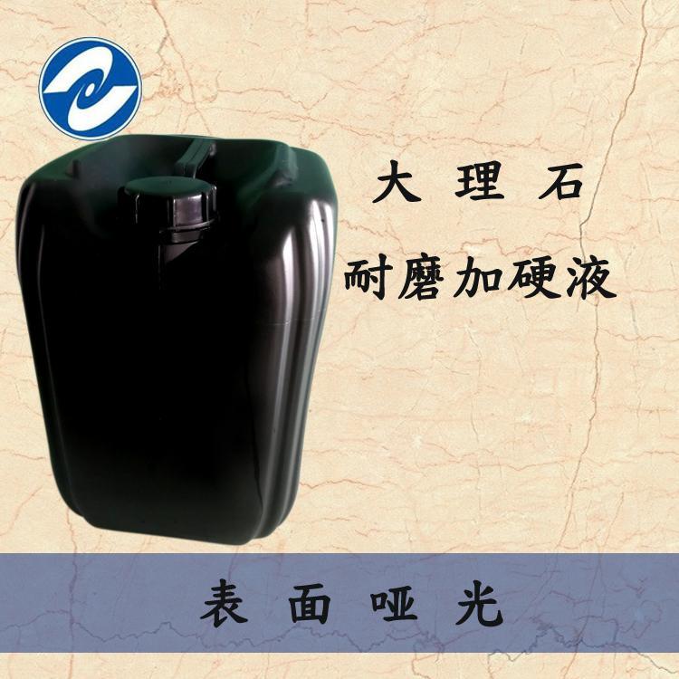 大理石防水耐磨塗料 3