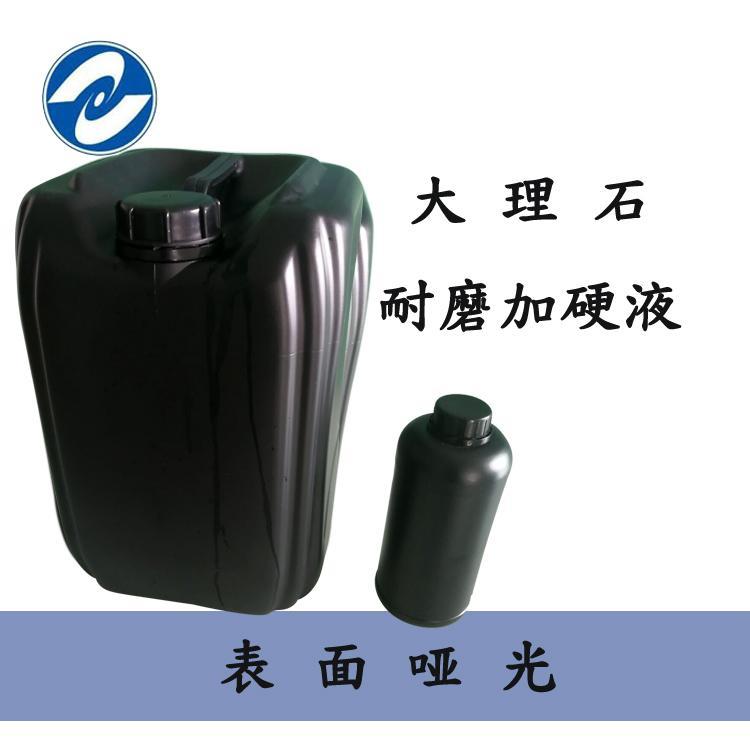 大理石防水耐磨塗料 1