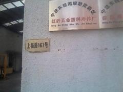 寧波東錢湖旅遊度假區紅舒五金塑料沖件廠