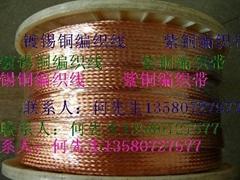 軟銅編織帶