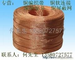 编织带软连接