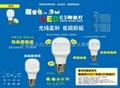 LED陶瓷燈泡E27C-3W 2