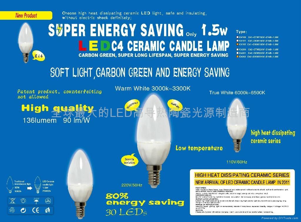 LED陶瓷蠟燭燈泡E14B-1.5W 2