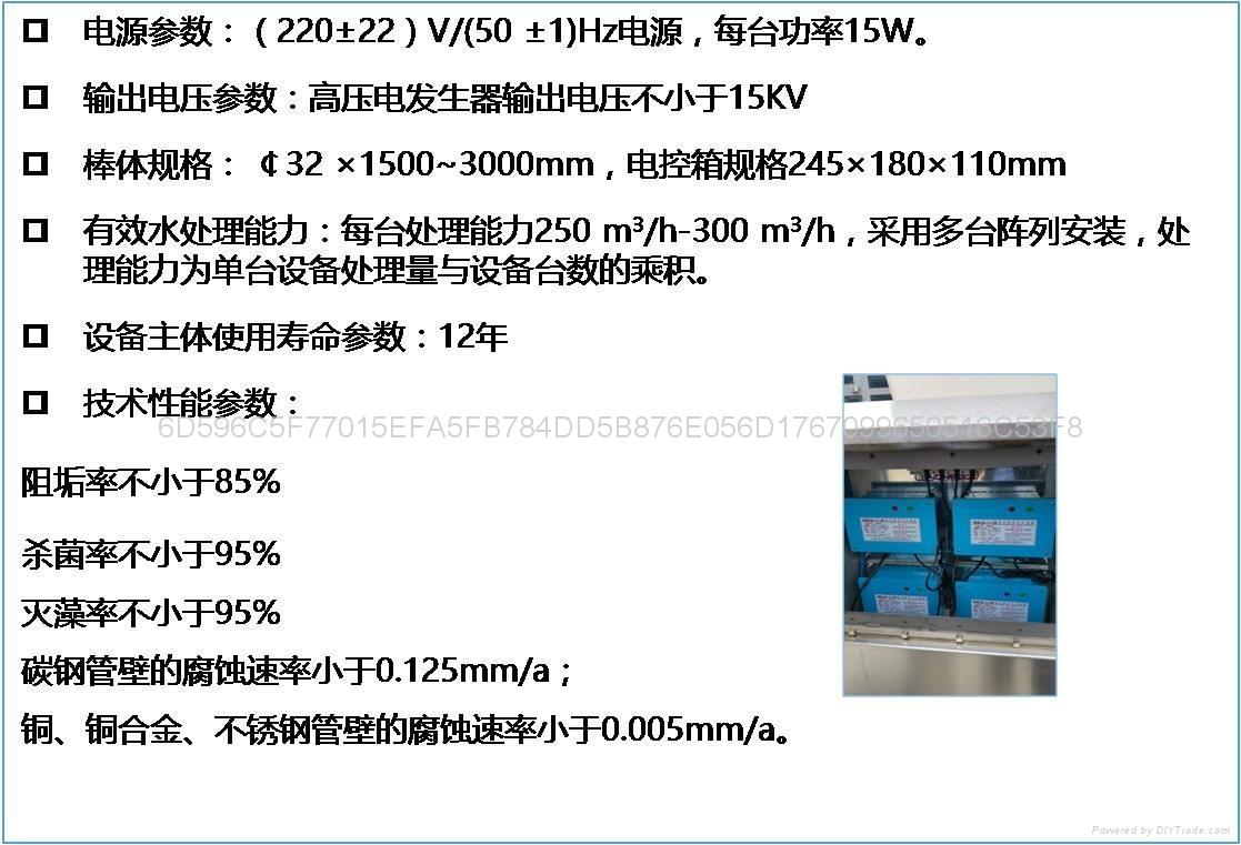 高压静电水处理器 2
