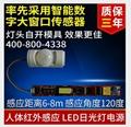 18W人體紅外感應LED日光燈