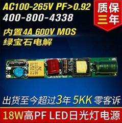 18W 高PF LED日光燈驅動電源