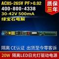 20W隔離CE認証LED日光燈