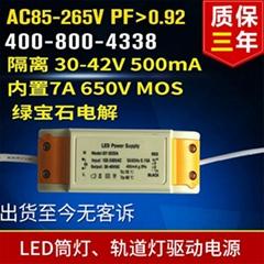 20W LED軌道燈電源