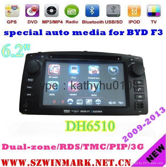 6.2寸双锭比亚迪F3专用车载DVD车载导航仪 3